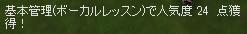 ボーカル.PNG